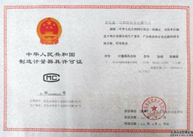 中华人民共和国制造计量仪器许可证